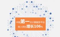 阿里第二季财报:云计算业务增速106%超亚马逊