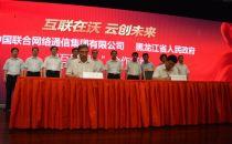 """中国联通与黑龙江省政府签署""""互联网+""""合作协议"""
