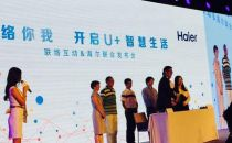海尔联手联络互动成立合资公司 加码智能家居