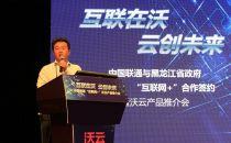 中兴通讯提速云计算 助力中国联通拓展云服务市场