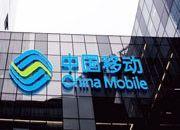 中国移动公布上半年业绩:净利润573亿元同比微降0.8%