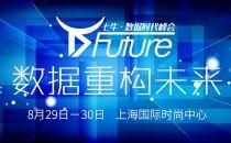 七牛D-Future数据时代峰会