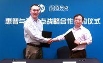 惠普和百分点携手布局深耕中国企业级大数据市场