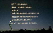 罗永浩:锤子手机共卖出25万台