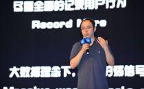 杨震原:今日头条的数据技术