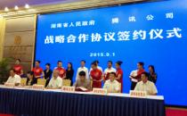 腾讯云牵手湖南省应急办,共建公共安全云平台