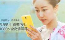小米回应红米Note2换屏门 承认宣传时存在失误
