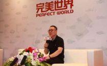 完美世界CEO萧泓宣布人事调整:私有化基本完成