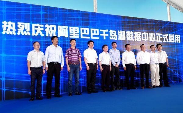 2015年9月8日,杭州千岛湖热闹非凡,bat三巨头之一的阿里巴巴在此举行