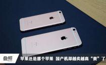 """苹果还是那个苹果 国产机却越卖越高""""贵"""""""