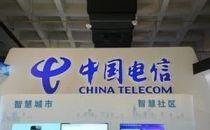 中国电信公布巡视整改报告:共通报17起案件