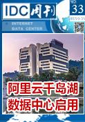 周刊475:阿里云千岛湖数据中心启用