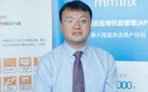 高升科技CEO蒲炜:IDC+CDN+APM齐头并进
