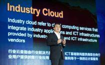 华为创新ICT加速云计算在各行业的落地
