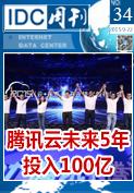 周刊476:腾讯云未来5年投入100亿