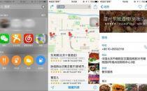 大众点评融合iOS 9 可用Spotlight搜索附近美食