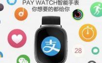 阿里推支付手表PayWatch是个什么鬼?