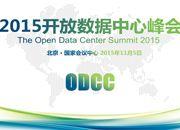 ODCC 2015召开在即 八大亮点引发期待