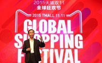 阿里CEO张勇:今年双11主战场将放在北京