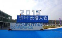 阿里云栖大会展示中国计算力量 吸引全球2万开发者参与