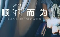 阿里巴巴发布YunOS 智能手表系统