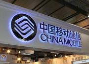 中国移动前三季度净利润854亿元 同比增3.4%