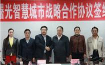 中科曙光与青海省玉树州签订智慧城市战略合作协议