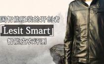 中国智能服装的开创者 Lesit Smart智能皮衣评测