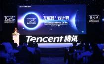 """腾讯云发布""""云+计划""""新举措,合作伙伴最高获90%业务分成"""