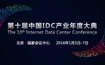 第十届中国IDC产业年度大典正式启动