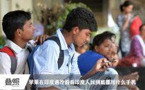 iPhone 6s印度遇冷 印度人都在用哪些手机?