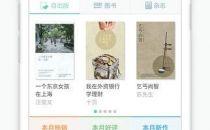 苹果下架iOS版豆瓣阅读 称无权展示内容