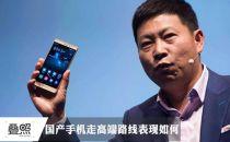 在冲击高端市场后 国产手机的表现如何?