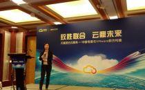 中国电信发布自助式云灾备服务