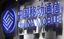 中移互联网有限公司成立 中国移动正式进军互联网