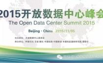 开放数据中心2015峰会即将在京召开