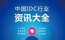 2016年版《中国IDC行业资讯大全》开启收录