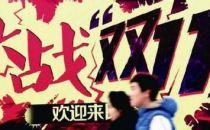 病态双十一:阿里积劳成疾 京东屡败屡战