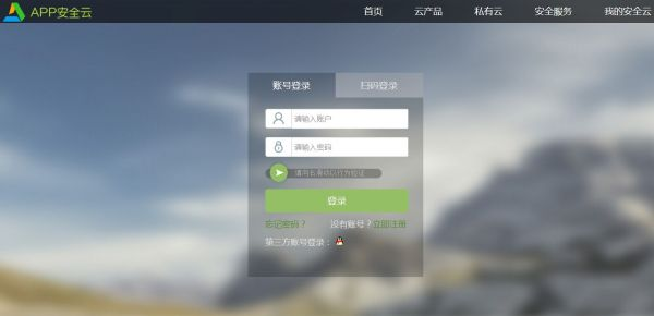 【维权】淘宝滑动验证抄袭通付盾