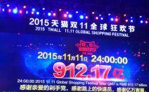 2015年双11结束 阿里巴巴销售额912亿