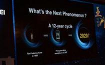 华为:超级手机将于2020年问世