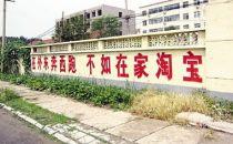 """""""淘宝村""""背后民生故事:电商促青年回乡就业"""