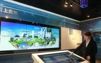 贵州获批国家绿色数据中心试点地区