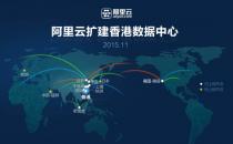 供不应求阿里云扩建香港数据中心