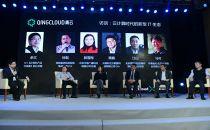 """青云QingCloud携手合作伙伴 打造开放共赢""""X计划"""""""