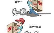 """""""退货潮""""来袭 揭开""""双十一""""虚假繁荣"""