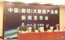 发挥区位优势 中国(廊坊)促进国家大数据战略