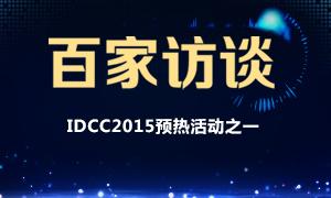 百家访谈--IDCC2015