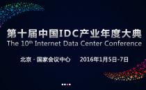 解读挑战与机遇并存的国内IDC市场