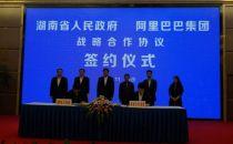阿里与湖南省战略合作 涉及电商、广电等领域